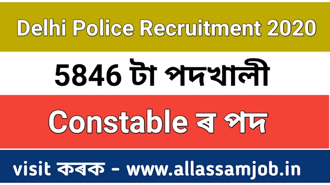 Delhi Police Recruitment 2020 for 5846 Constable Posts For Male and Female