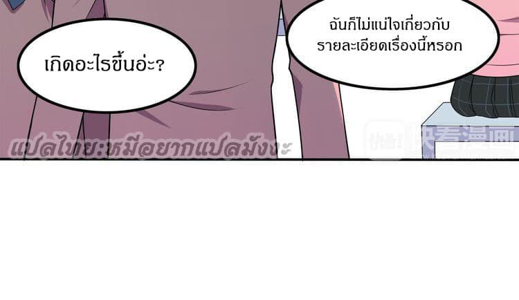 IF Future - หน้า 76