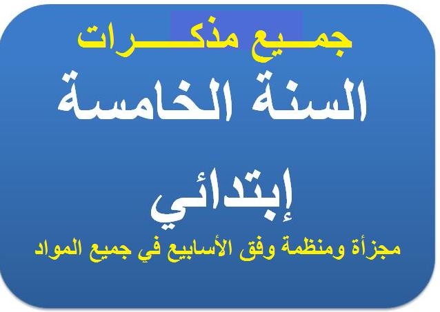 مذكرات السنة الخامسة ابتدائي جميع المواد pdf