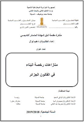 مذكرة ماستر: منازعات رخصة البناء في القانون الجزائر PDF
