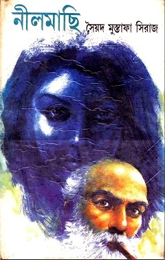 NilMachi By Syed Mustafa Siraj - Bangla Ebook