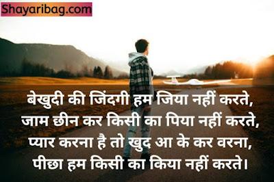 Khatarnak Attitude Status In Hindi Image