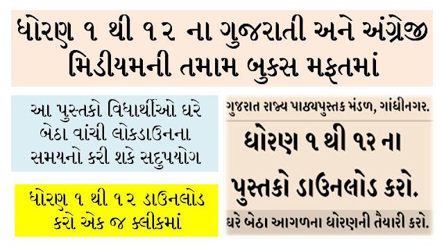 gujarat-education.gov.in GSSTB New Gujarati & English Medium Textbook 2020