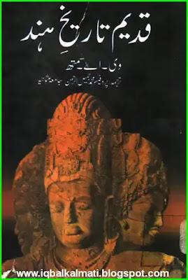 Tarikh e Hind Urdu Free PDF
