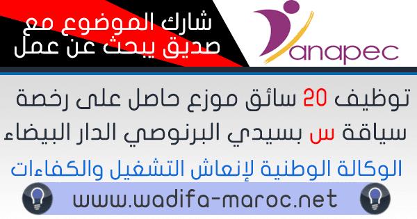 Alwadifa maroc avis recrutement 20 conducteur livreur permis C sans diplome