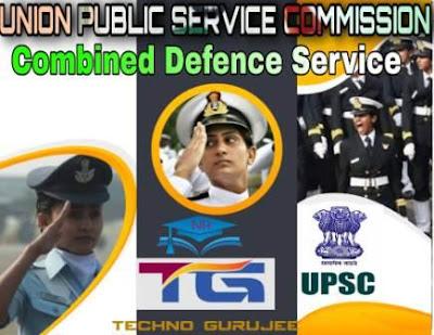 UPSC-CDS-I-Recruitment-2021-Apply-Online.