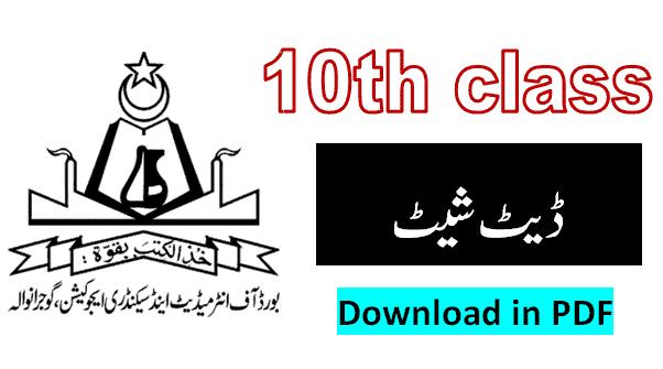 10th class matric date sheet 2021 punjab board gujranwala pdf