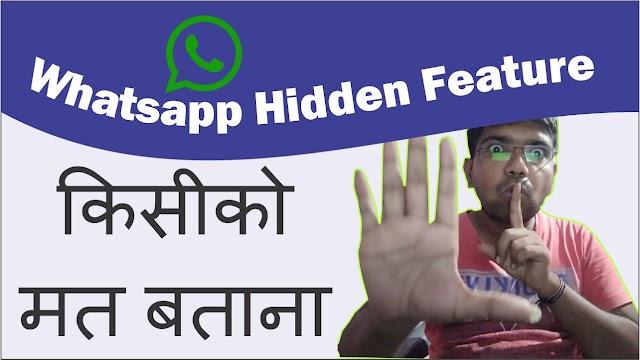 Whatsapp hidden feature 2018