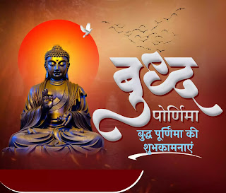 buddha purnima images  in hindi