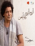 Mohamed mounir-El Roh lel Rouh Daiman Bethen 2017