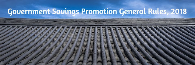 government-savings-promotion-general-rules--2018