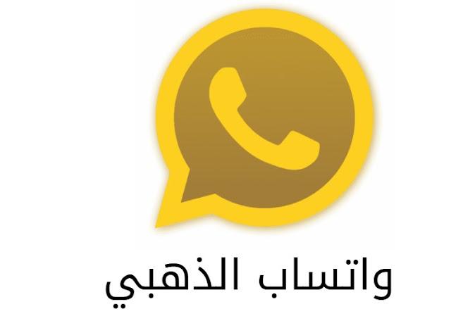 تنزيل واتساب الذهبي 2020 للايفون اخر تحديث بدون جلبريك Whatsapp Gold