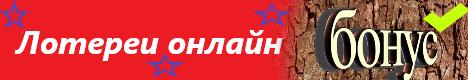 Лото России лучшее