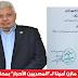 """النائب علاء مازن أمينا لـ """"المصريين الأحرار"""" بمحافظة سوهاج"""