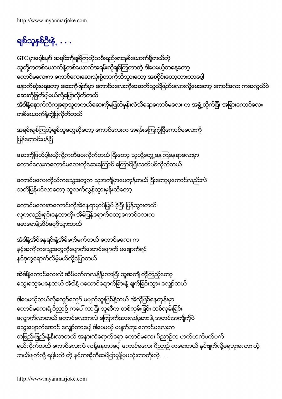 a devoted couple, myanmar joke