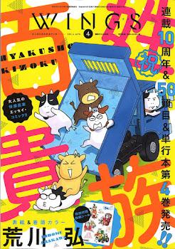 Hyakushou Kizoku de Hiromu Arakawa