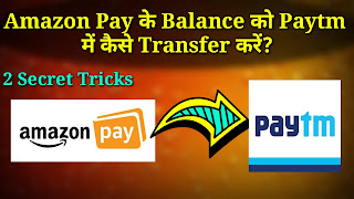 How To Transfer Amazon Pay Balance To Paytm | Convert Your Amazon Pay Balance To Paytm