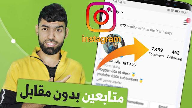 اليك موقع زيادة المتابعين في حسابك انستقرام instagram مجاناً بدون مقابل بحيث يمكنك زيادة المتابعين وزيادة لايكات انستقرام ومشاهدات انستقرام بشكل حقيقي ومجاناً.