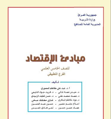 كتاب الأقتصاد للصف الخامس العلمي التطبيقي المنهج الجديد 2018 - 2019