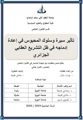 مذكرة ماستر: تأثير سيرة وسلوك المحبوس في إعادة إدماجه في ظل التشريع العقابي الجزائري PDF