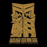 Mayday (五月天) - Your Legend (將軍令)