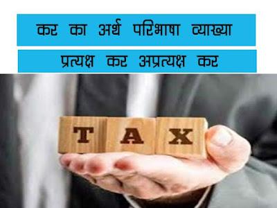 कर का अर्थ क्या है ?|प्रत्यक्ष करों के गुण (लाभ) |परोक्ष कर या अप्रत्यक्ष कर | Meaning of Tax in Hindi