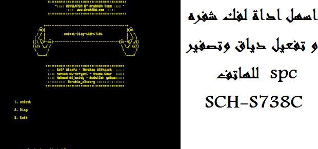اسهل اداة لفك  شفره و تفعيل دياق وتصفير spc  للهاتف SCH-S738C