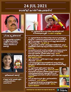 Daily Malayalam Current Affairs 24 Ju1 2021