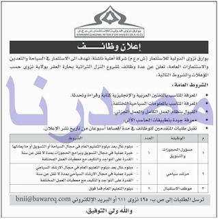 وظائف جريدة عمان سلطنة عمان الاربعاء 24-05-2017
