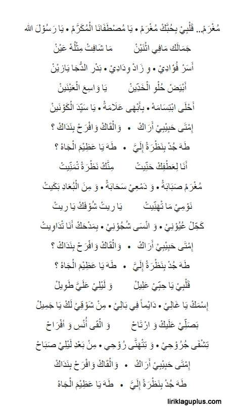 Sholawat Mughrom Tulisan Arab