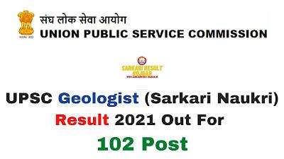 Sarkari Result: UPSC Geologist (Sarkari Naukri) Result 2021 Out For 102 Post