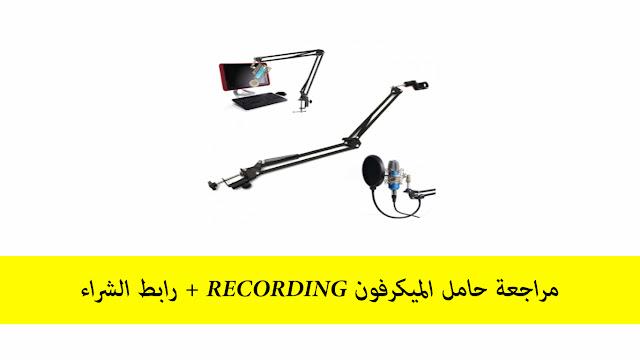 مراجعة حامل الميكرفون RECORDING + رابط الشراء