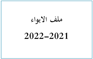 ملف الايواء 2021-2022