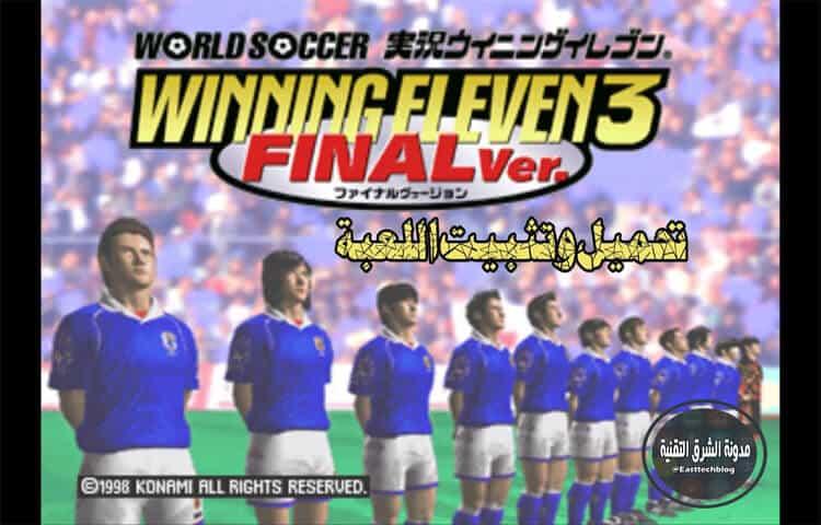 تحميل لعبة اليابانية Winning Eleven 3 للاندرويد