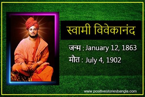 20 best swami vivekananda quotes in hindi   स्वामी विवेकानंद के अनमोल वचन