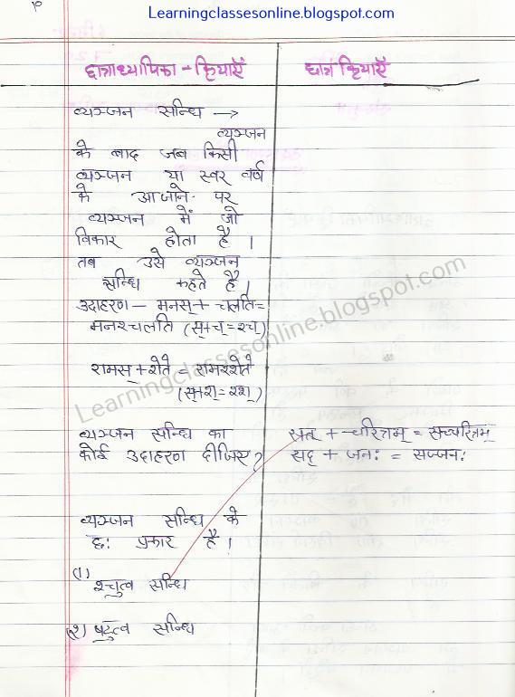 class 9 sanskrit ncert cbse lesson plan