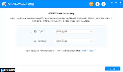 PassFab 4WinKey