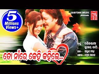 Kumar Bapi To Na Re Kehi Kahile lyrics,new odia song.