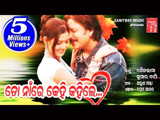 Kumar Bapi To Na Re Kehi Kahile lyrics,new odia song.