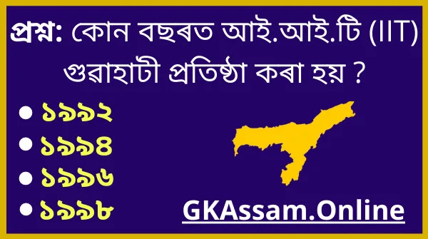 10 Important General Knowledge Questions QUIZ on Assam GK