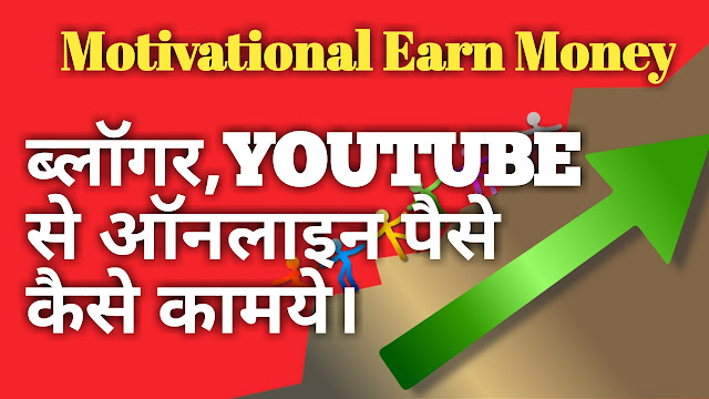 Motivation earn money