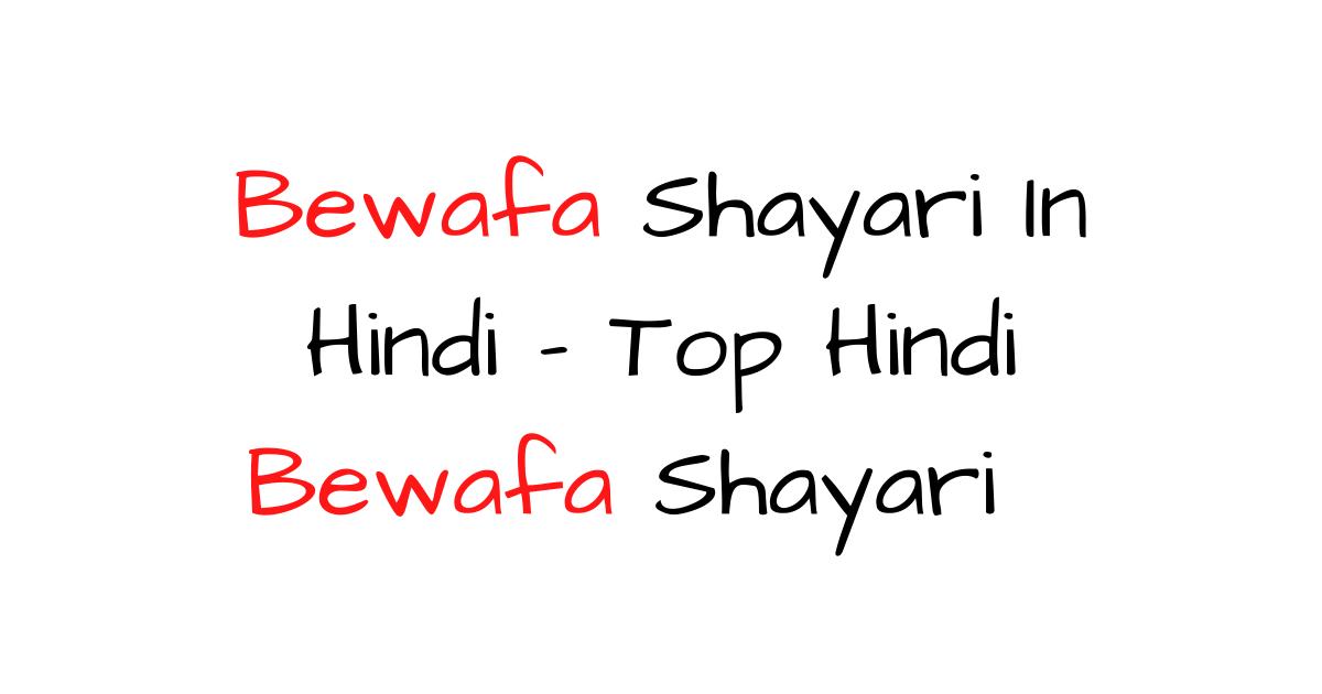 Bewafa Shayari In Hindi – Top Hindi Bewafa Shayari