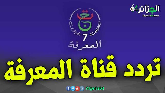 تردد قناة المعرفة الجزائرية للطلبة و التلاميذ على قمر الكوم سات و النايلسات