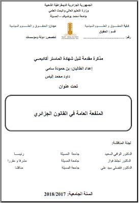 مذكرة ماستر: المنفعة العامة في القانون الجزائري PDF