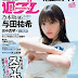 「Weekly Playboy」No.23 2019