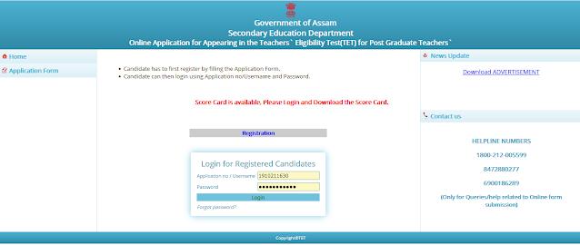 Assam HS TET Result