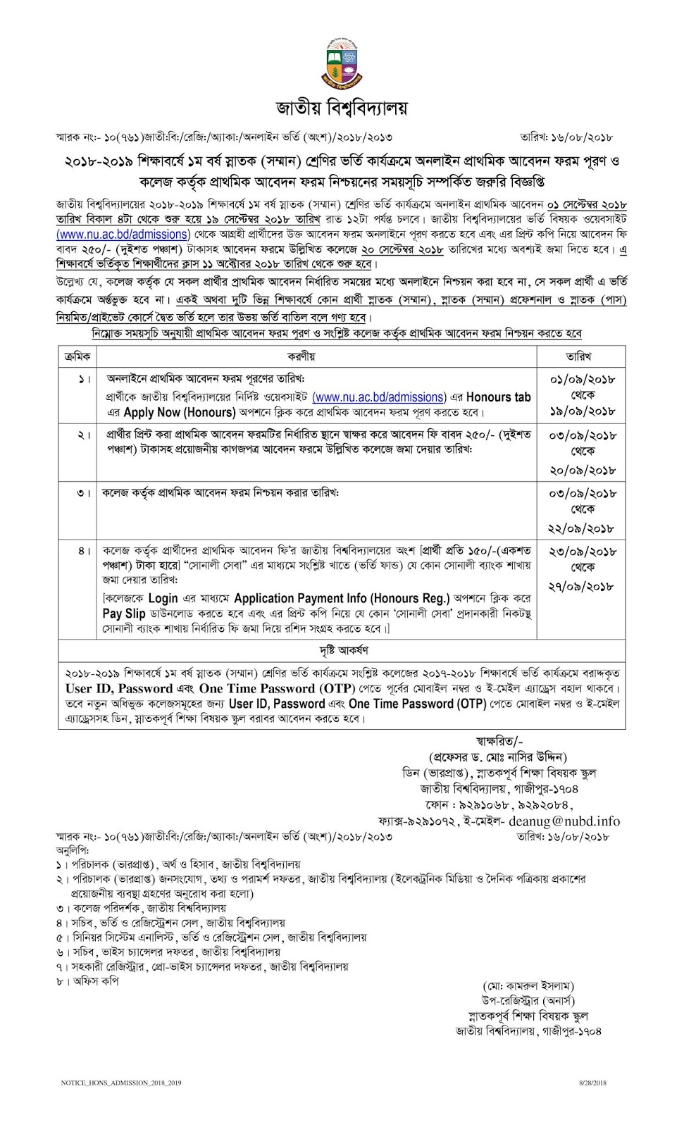 National University Honors admission Circular 2018-19