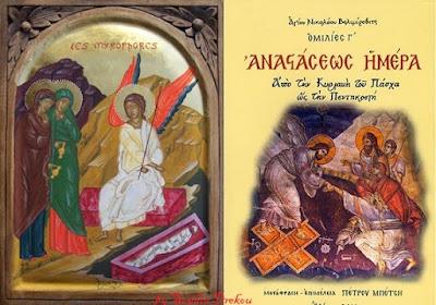 Από το βιβλίο του Αγίου Νικολάου Βελιμίροβιτς «ΟΜΙΛΙΕΣ Γ' Αναστάσεως Ημέρα (Περίοδος Πάσχα)