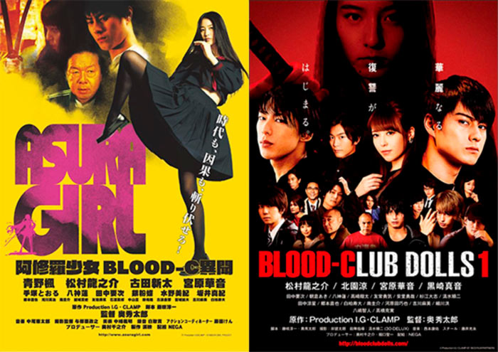 Blood-C live-action: Asura Shoujo ~Blood-C Ibun~ (2017) y Blood-Club Dolls 1 (2018)