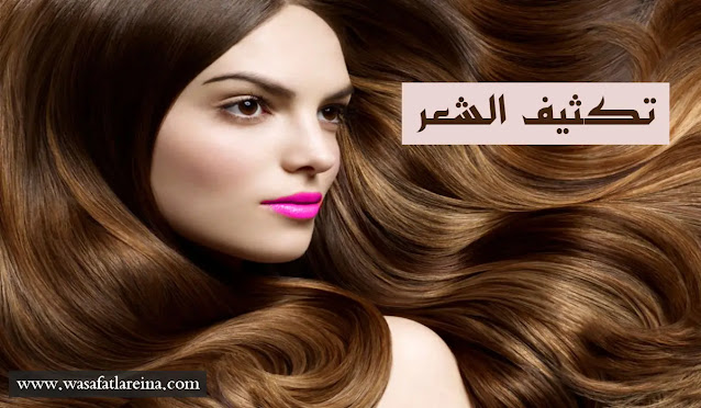 تكثيف الشعر,طرق تكثيف الشعر,لتكثيف الشعر,تكثيف الشعر للرجال,تكثيف الشعر الخفيف,تكثيف الشعر من الامام,كيفية تكثيف الشعر,تكثيف الشعر وتطويله,خلطة لتكثيف الشعر,وصفة لتكثيف الشعر,خلطات لتكثيف الشعر,وصفة مغربية لتكثيف الشعر,الشعر الخفيف,خلطة تكثيف الشعر,خلطات تكثيف الشعر,طريقة تكثيف الشعر,تكثيف الشعر في شهر,تكثيف الشعر بسرعة,طرق لتكثيف الشعر,تكثيف الشعر طبيعيا,تكثيف الشعر الدهني,وصفه لتكثيف الشعر,ماسك لتكثيف الشعر,تكثيف الشعر الامامي